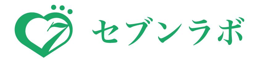 福岡の心理カウンセリング|夫婦カウンセリング・セブンラボ